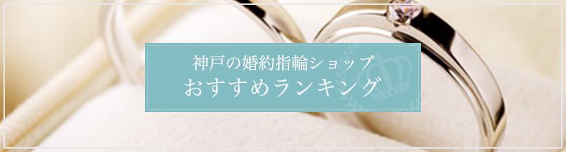 神戸の婚約指輪ショップおすすめランキング