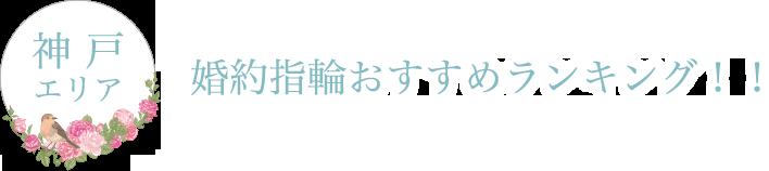 神戸の婚約指輪ショップランキング!口コミ・評判